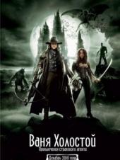 Ваня Холостой / Van Helsing