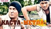 Каста - Метла (Клип+Bonus)