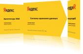 Yandex.ru  Курсы информационных технологий