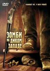 Зомби на Диком Западе / Undead or Alive: A Zombedy