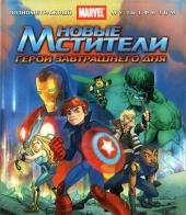 Новые Мстители: Герои завтрашнего дня / Next Avengers: Heroes of Tomorrow [HD]