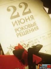 22 июня. Роковые решения. Фильм Алексея Пивоварова