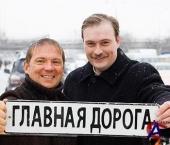 Главная дорога (Сезон 2010)