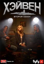 Тайны Хейвена / Хэйвен / Haven(2 сезон)