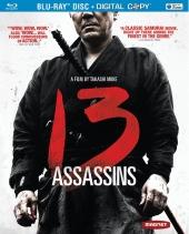 Тринадцать убийц / 13 убийц / 13 assassins / Jusan-nin no shikaku