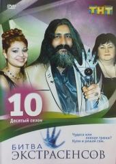 Битва экстрасенсов (10 сезон)