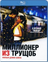 Миллионер из трущоб / Slumdog Millionaire [HD]