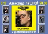 Александр Пушной - Концерт в &#34Бродячей собаке&#34 03.12.2011