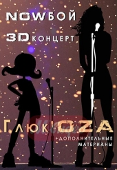 Глюк OZA - Nowбой 3D