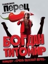 """Богдан Титомир - """"Важный перец!"""""""