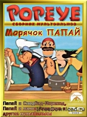 Морячок Папай / Popeye the Sailor