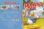 Дональд Дак / Donald Duck