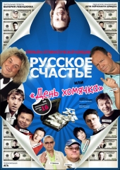 День Хомячка или Русское счастье