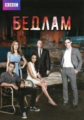 Бедлам / Bedlam (1 сезон)