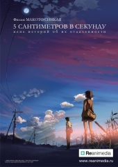 5 Сантиметров В Секунду / Byousoku 5 Centimeter / 5 Centimeters Per Second