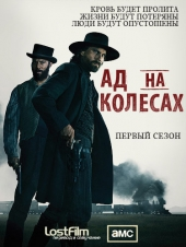 Ад на колёсах / Hell on Wheels (1 сезон)