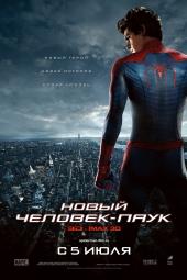 Новый Человек-паук / Amazing Spider-Man