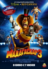 Мадагаскар 3 / Madagascar 3: Europes Most Wanted
