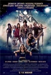 Рок на века / Rock of Ages