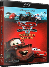 Мультачки: Байки Мэтра 3D/ Maters Tall Tales 3D