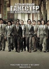 Безымянный гангстер / Bumchoiwaui Junjaeng