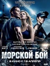 Морской бой / Battleship HD