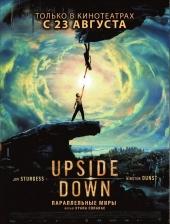 Параллельные миры / Upside Down (2012) CAMRip