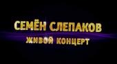 Живой концерт Семена Слепакова