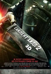 Трейлер, Сайлент Хилл 2 в 3D/ Silent Hill: Revelation 3D, Trailer