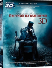 Президент Линкольн: Охотник на вампиров / Abraham Lincoln: Vampire Hunter 3D