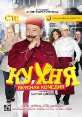Кухня / Kuhnya (1 сезон)