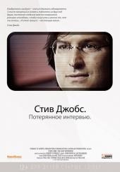 Стив Джобс. Потерянное интервью / Steve Jobs: The Lost Interview