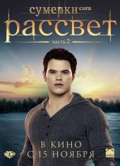 Сумерки. Сага. Рассвет: Часть 2 / The Twilight Saga: Breaking Dawn - Part 2 (TS)