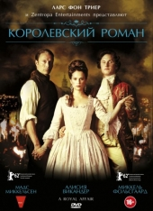 Королевский роман / En kongelig affare
