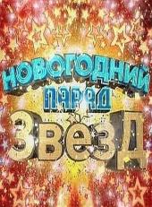 Новогодний парад звезд 2012