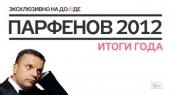 Парфёнов 2012. Итоги года