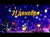 Проводы Старого года/Новогодняя ночь на Первом