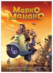 Марко Макако / Marco Macaco