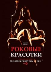Роковые красотки / Femme Fatales (1 сезон)