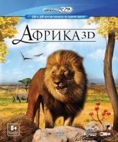 Африка 3D / Faszination Afrika 3D
