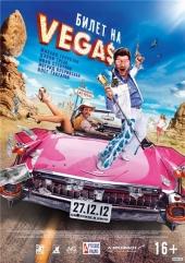 Билет на Vegas / Bilet na Vegas