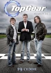 Топ Гир / Top Gear (19 сезон)