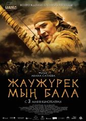Войско Мын Бала / Отважные / Myn Bala