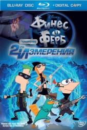 Финес и Ферб: Покорение второго измерения / Phineas аnd Ferb the Movie: Across the 2nd Dimension