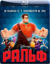 Ральф / Wreck-It Ralph [HD 1080p]