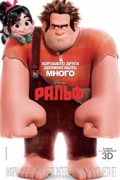 Ральф 3D/ Wreck-It Ralph 3D
