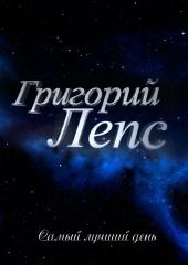 Григорий Лепс - Самый лучший день (юбилейный концерт)