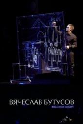 Вячеслав Бутусов - 50! Юбилейный концерт (20.10.2011)