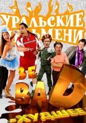 Уральские пельмени. Зе BAD - 2 (1 и 2 части)