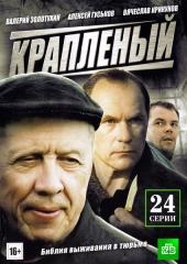 Крапленый / Krapleniy